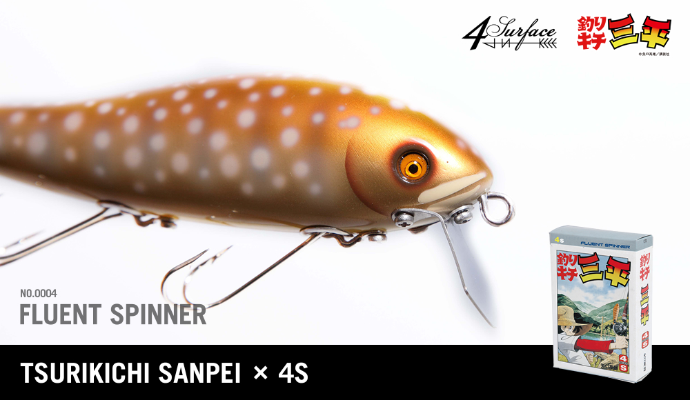 NO.0004 FLUENT SPINNER TSURIKICHI SANPEI × 4S
