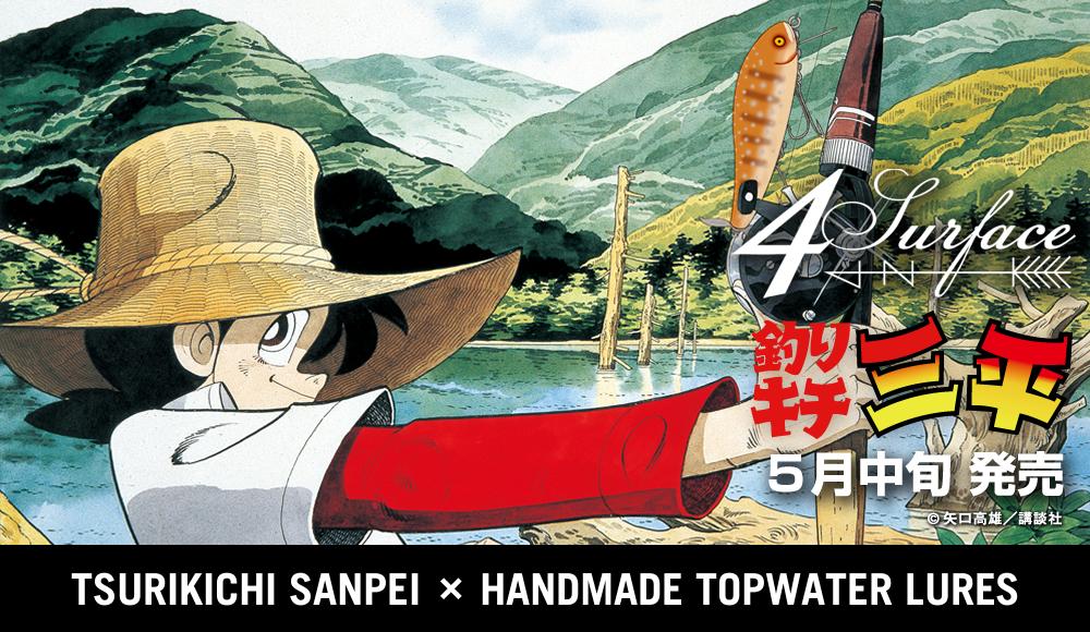 TSURIKICHI SANPEI × HANDMADE TOPWATER LURES